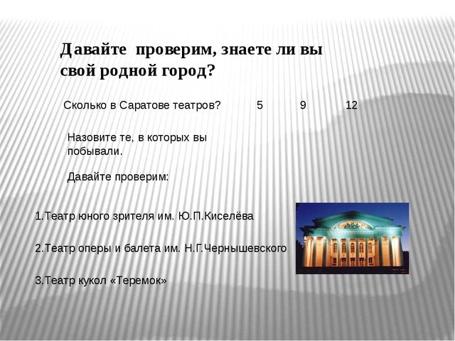 Давайте проверим, знаете ли вы свой родной город? Сколько в Саратове театров?...