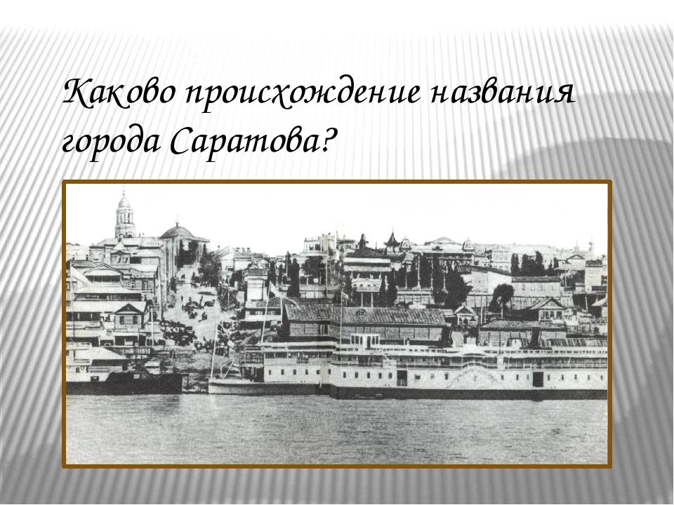 Каково происхождение названия города Саратова?