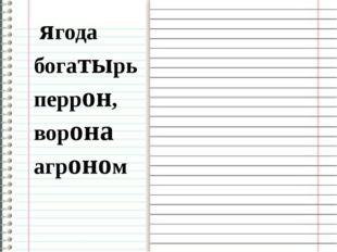 ягода богатырь перрон, ворона агроном http://ku4mina.ucoz.ru/ http://ku4mina