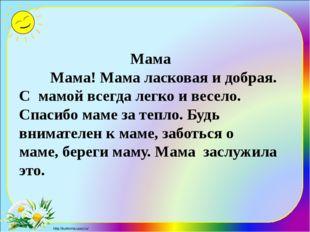 Мама Мама! Мама ласковая и добрая. С мамой всегда легко и весело. С
