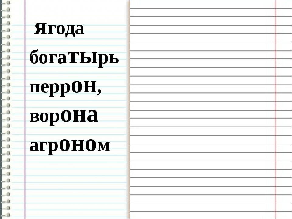 ягода богатырь перрон, ворона агроном http://ku4mina.ucoz.ru/ http://ku4mina...