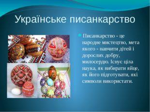 Українське писанкарство Писанкарство - це народне мистецтво, мета якого - нав