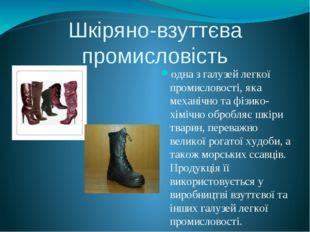 Шкіряно-взуттєва промисловість одна з галузей легкої промисловості, яка механ