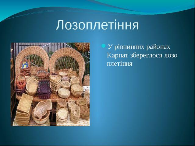 Лозоплетіння У рівнинних районах Карпат збереглося лозо плетіння