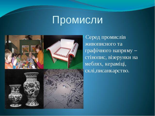 Промисли Серед промислів живописного та графічного напряму – стінопис, візеру...