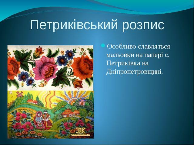Петриківський розпис Особливо славляться мальовки на папері с. Петриківка на...