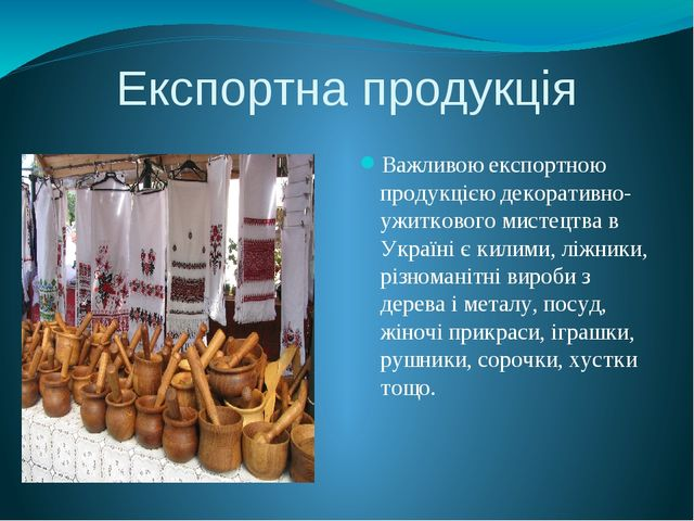 Експортна продукція Важливою експортною продукцією декоративно-ужиткового мис...