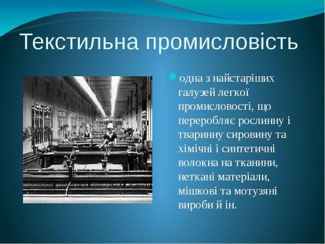 Текстильна промисловість одна з найстаріших галузей легкої промисловості, що...