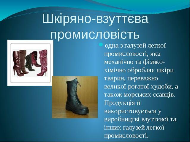 Шкіряно-взуттєва промисловість одна з галузей легкої промисловості, яка механ...