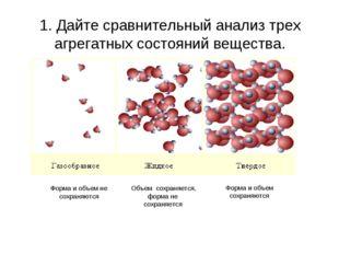 1. Дайте сравнительный анализ трех агрегатных состояний вещества. Форма и объ
