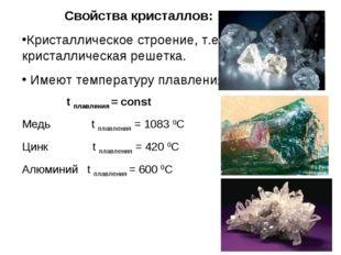 Свойства кристаллов: Кристаллическое строение, т.е. кристаллическая решетка.