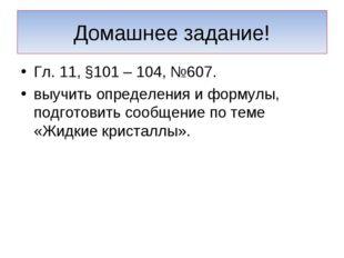 Домашнее задание! Гл. 11, §101 – 104, №607. выучить определения и формулы, по