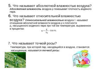 5. Что называют абсолютной влажностью воздуха? Абсолютная влажностьвоздуха