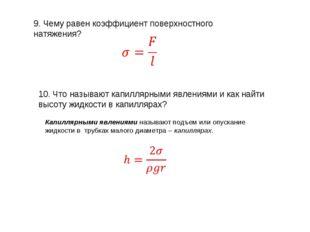 9. Чему равен коэффициент поверхностного натяжения? 10. Что называют капилляр