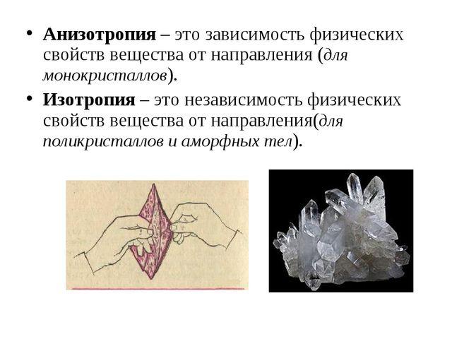 Анизотропия – это зависимость физических свойств вещества от направления (для...