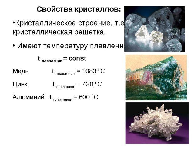 Свойства кристаллов: Кристаллическое строение, т.е. кристаллическая решетка....