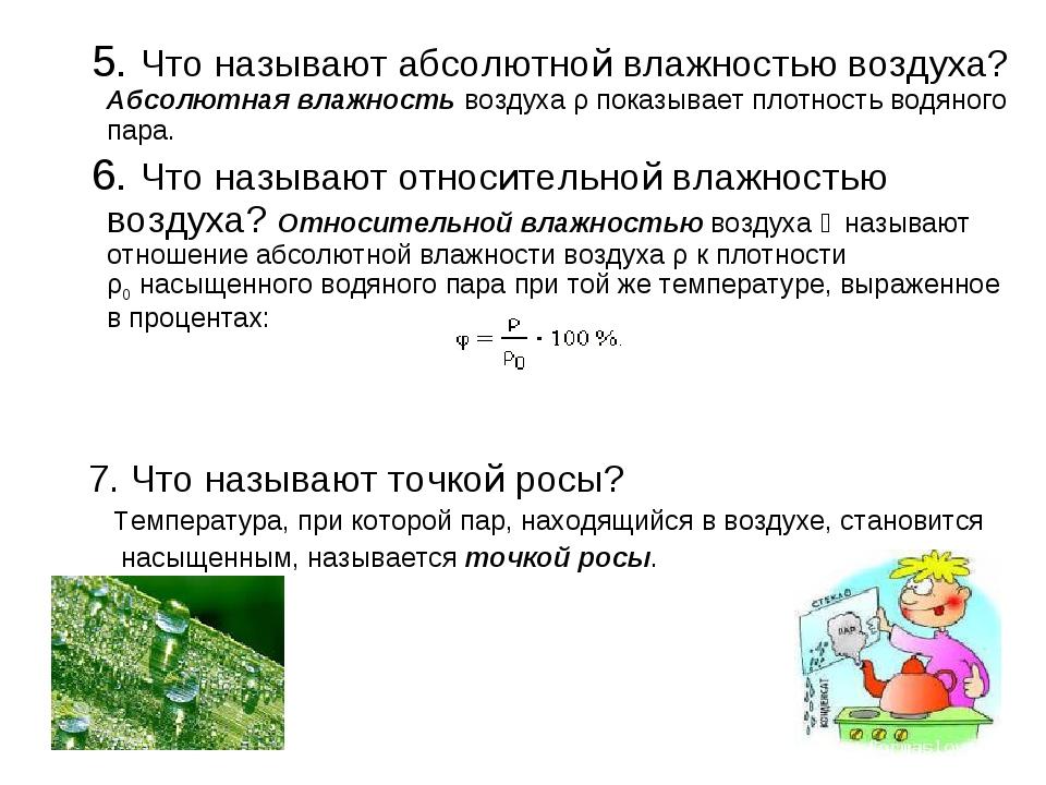 5. Что называют абсолютной влажностью воздуха? Абсолютная влажностьвоздуха...