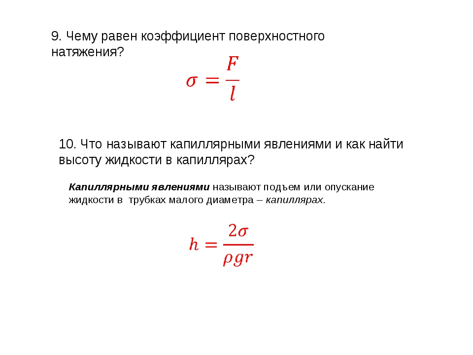 9. Чему равен коэффициент поверхностного натяжения? 10. Что называют капилляр...