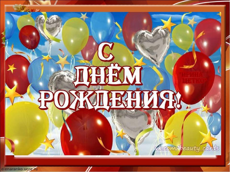 Поздравление с днем рождения 18 мая