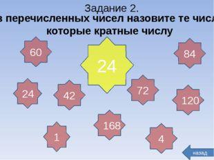 Выбери кратное числа семь             а) 12    б) 21  в) 33