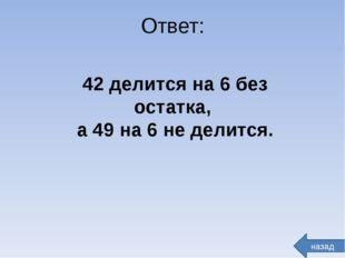 Задание 4. Верно ли, что: а) 5 – делитель 45 б) 16 – делитель 8 в) 17 – делит