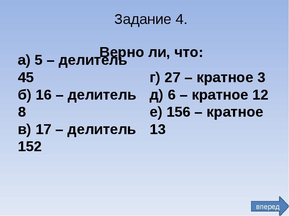 Ответы: а б в КОНЕЦ