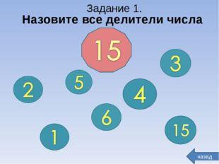 Из перечисленных чисел назовите те числа, которые кратные числу 24 24 1 4 60