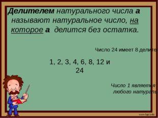 Делителем натурального числа a называют натуральное число, на которое а делит