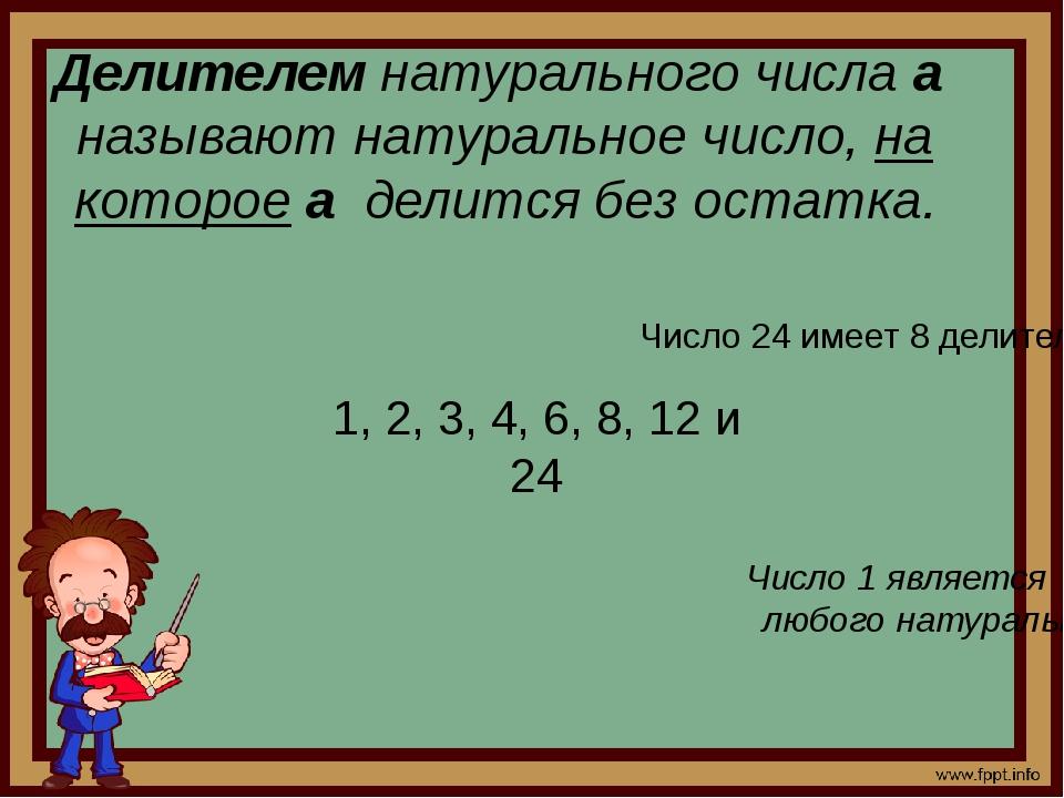 Делителем натурального числа a называют натуральное число, на которое а делит...