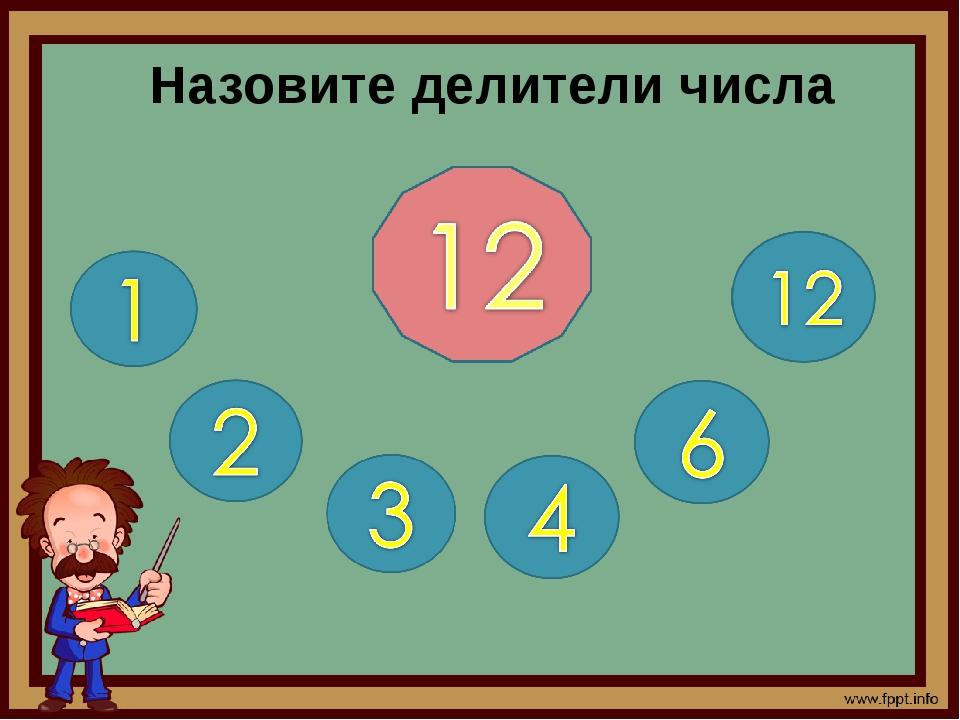 Назовите делители числа