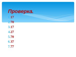 Проверка.  17  70 17 27 70 37 77