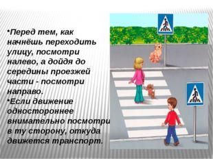 Перед тем, как начнёшь переходить улицу, посмотри налево, а дойдя до середины
