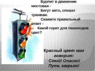 Бурлит в движении мостовая - Бегут авто, спешат трамваи. Скажите правильный