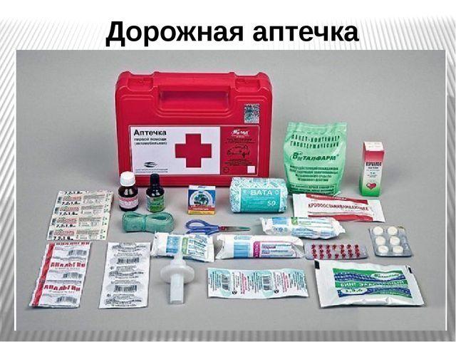 Дорожная аптечка