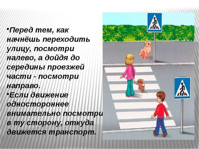 Перед тем, как начнёшь переходить улицу, посмотри налево, а дойдя до середины...