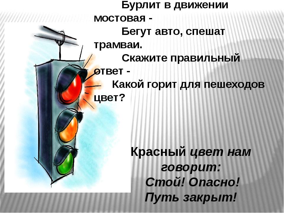 Бурлит в движении мостовая - Бегут авто, спешат трамваи. Скажите правильный...