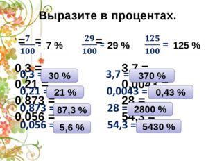 Выразите в процентах. 7 % 29 % 125 % 30 % 21 % 87,3 % 5,6 % 370 % 0,43 % 2800
