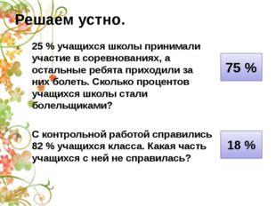25 % учащихся школы принимали участие в соревнованиях, а остальные ребята при