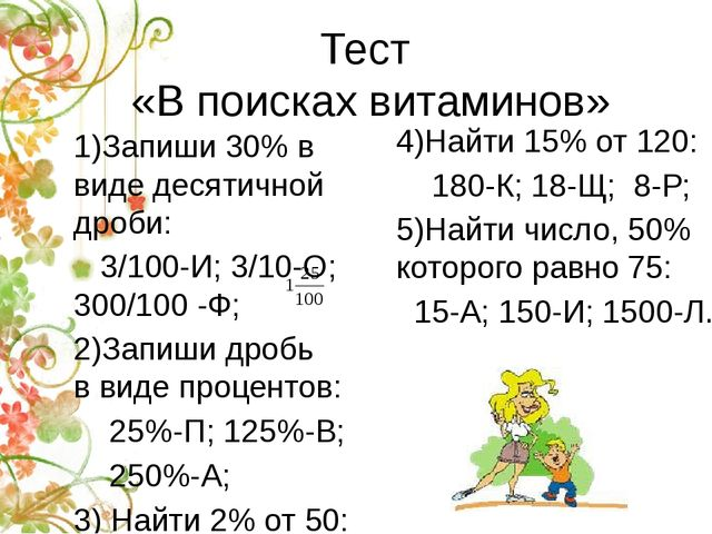 Тест «В поисках витаминов» 1)Запиши 30% в виде десятичной дроби: 3/100-И; 3/1...