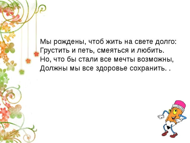 Мы рождены, чтоб жить на свете долго: Грустить и петь, смеяться и любить. Но,...