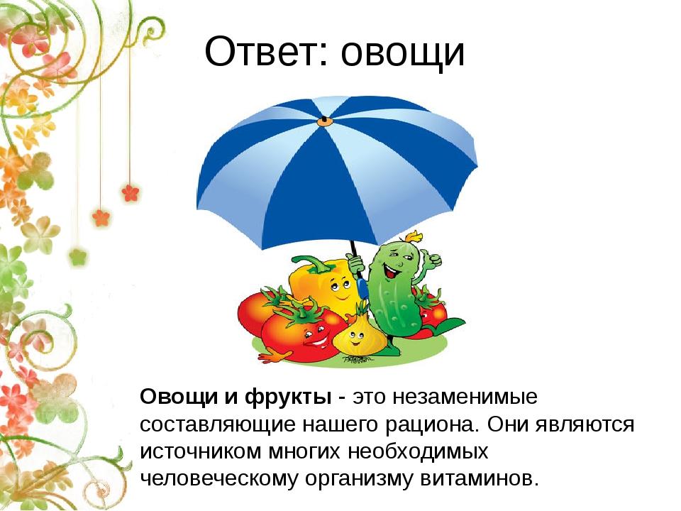 Ответ: овощи Овощи и фрукты - это незаменимые составляющие нашего рациона. Он...