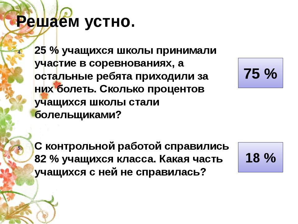 25 % учащихся школы принимали участие в соревнованиях, а остальные ребята при...
