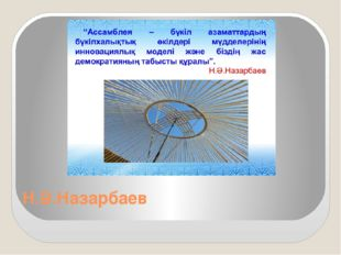 Н.Ә.Назарбаев