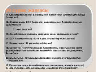 20 сұрақ жалғасы 11. Қазақтардың екінші дүниежүзiлiк құрылтайы Алматы қаласын