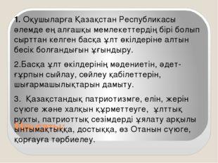 Мақсаты: 1. Оқушыларға Қазақстан Республикасы әлемде ең алғашқы мемлекеттерді