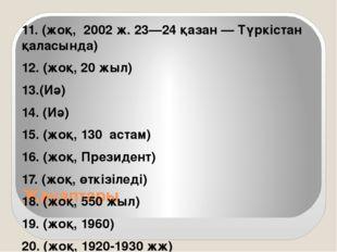 Жауаптары 11. (жоқ, 2002 ж. 23—24 қазан — Түркістан қаласында) 12. (жоқ, 20 ж