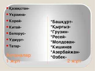 Астаналар 1 жұп 2 жұп Қазақстан- Украина- Корей- Китай- Белорус- Удмурт- Тата