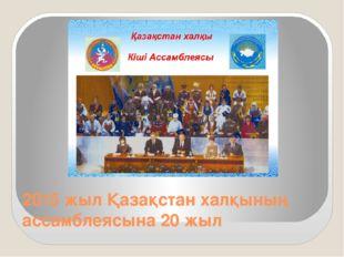 2015 жыл Қазақстан халқының ассамблеясына 20 жыл