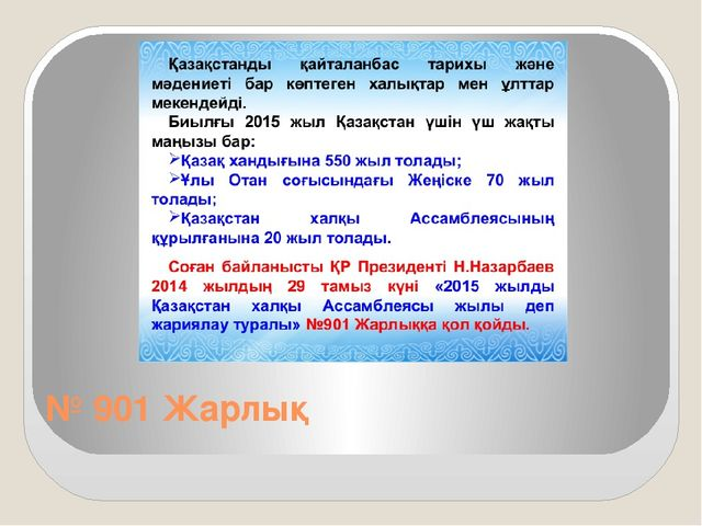 № 901 Жарлық