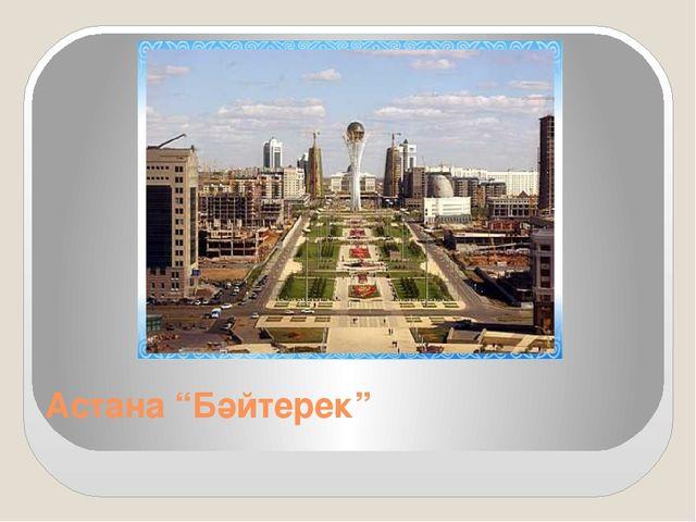 """Астана """"Бәйтерек"""""""